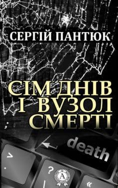 «Сім днів і вузол смерті» Сергій Пантюк