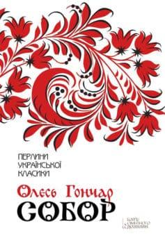 «Собор» Олесь Гончар