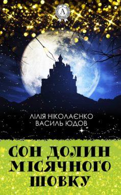 Сон долин місячного шовку