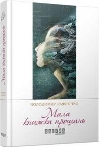 «Мала книжка прощань» Володимир Рафєєнко
