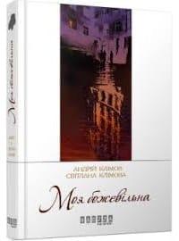 «Моя божевільна» Андрій Клімов, Світлана Клімова