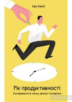 Рік продуктивності. Експерименти із часом, увагою та енергією