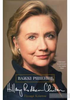 «Важкі рішення» Хиллари Родэм Клинтон