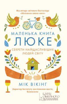 «Маленька книга люке. Секрети найщасливіших людей світу» Мік Вікінг