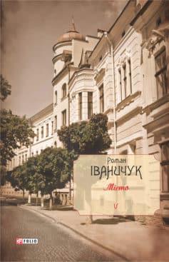 «Місто» Роман Іваничук