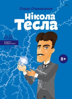 «Нікола Тесла» Ольга Опанасенко