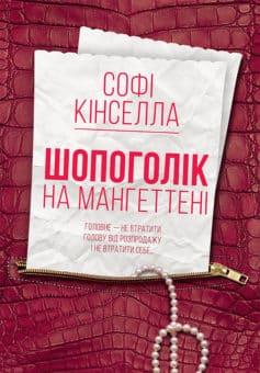 «Шопоголік на Мангеттені» Софi Кiнселла