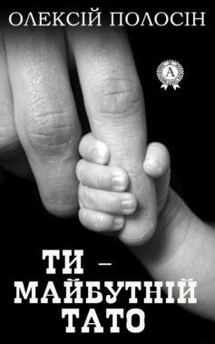 «Ти – майбутній тато» Олексій Полосін