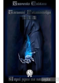 «Чорні зерна і нащадки» Сніжана Тимченко