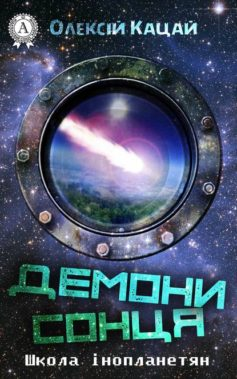 «Демони Сонця» Олексій Кацай