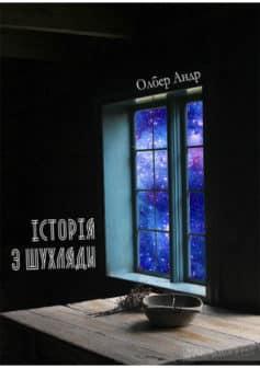 «Історія з шухляди» Олбер Андр