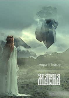 «Маена» Марина Гайдар