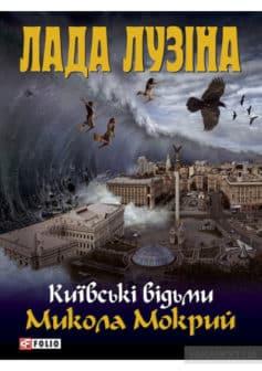 Микола Мокрий