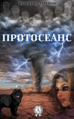 «Протосеанс» Валентин Терешин