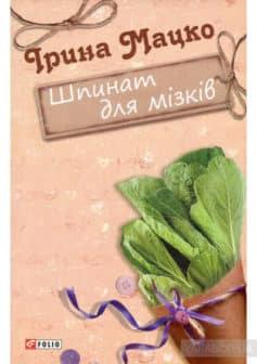 «Шпинат для мізків» Ірина Олександрівна Мацко