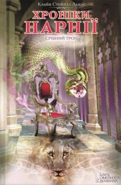 «Срібний трон» Клайв Льюїс