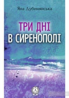 «Три дні в Сиренополі» Яна Юріївна Дубинянська