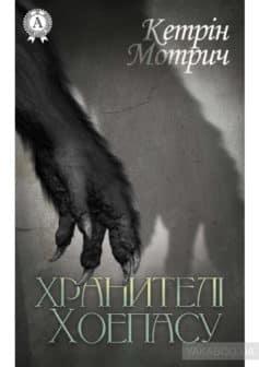 «Хранителі Хоепасу» Кетрін Мотрич