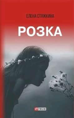 «Розка (сборник)» Елена Викторовна Стяжкина