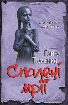 «Спалені мрії» Ганна Ткаченко