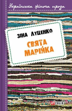 «Свята Марійка» Зінаїда Валентинівна Луценко