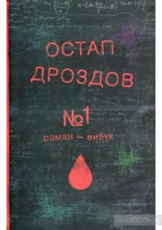 «№1. Роман-вибух» Остап Дроздов