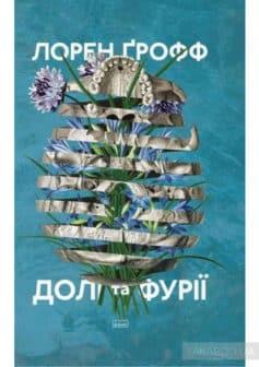 «Долі та фурії» Лорен Грофф