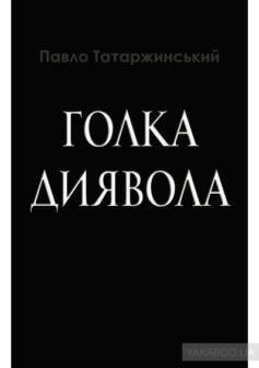 «Голка Диявола» Павел Татаржинський