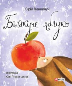 «Балакуче яблуко та інші історії» Юрій Павлович Винничук