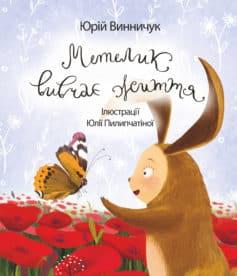 «Метелик вивчає життя» Юрій Павлович Винничук