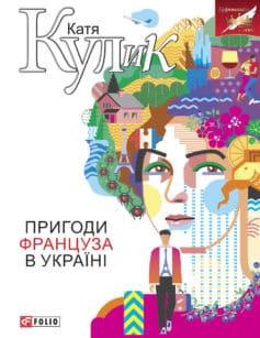 Пригоди француза в Україні