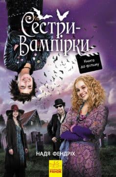 «Сестри-вампірки 1» Надя Фендріх