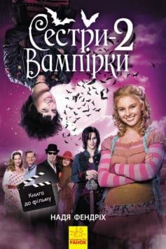 «Сестри-вампірки 2» Надя Фендріх