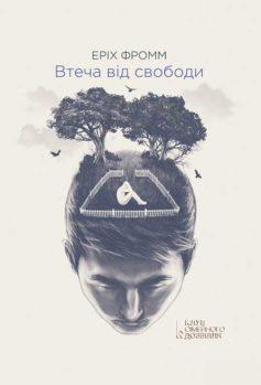 «Втеча від свободи» Еріх Фромм