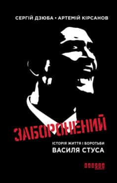 «Заборонений» Артемiй Кiрсанов, Сергiй Дзюба