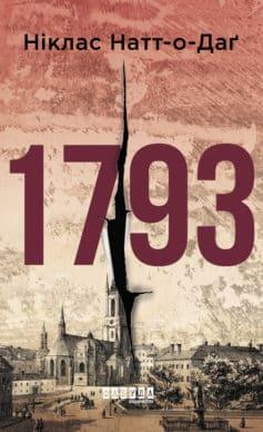 «1793. Історія одного вбивства» Ніклас Натт-о-Даґ