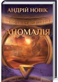 «Аномалія» Андрій Новік
