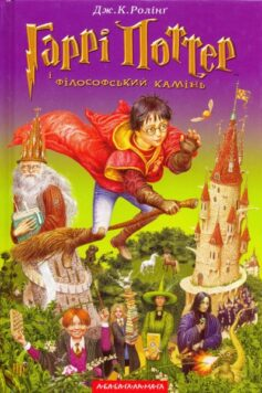 «Гаррі Поттер і філософський камінь» Джоан Роулінг