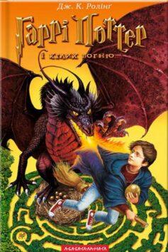 «Гаррі Поттер і келих вогню» Джоан Роулінг