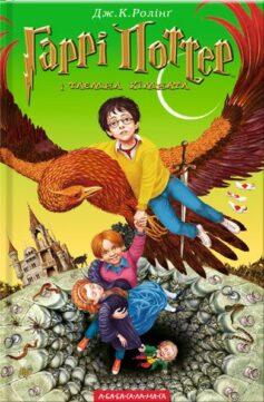 «Гаррі Поттер і таємна кімната» Джоан Роулінг