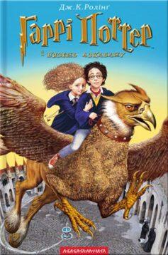 «Гаррі Поттер i в'язень Азкабану» Джоан Роулінг