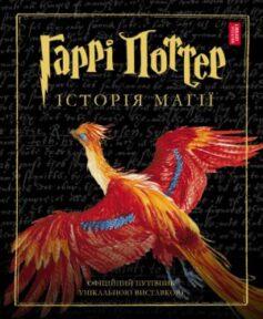 «Гаррі Поттер. Історія магії» Джоан Роулінг
