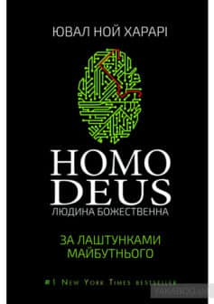«Homo Deus. Людина божественна. За лаштунками майбутнього» Ювал Ной Харарі