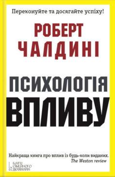 «Психологія впливу» Роберт Б. Чалдині