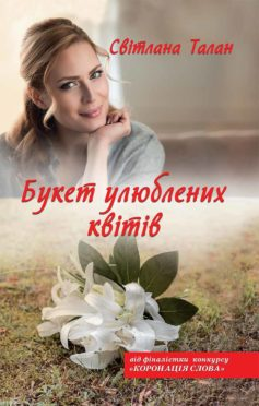 «Букет улюблених квітів» Світлана Талан