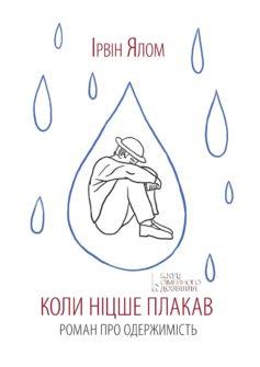 «Коли Ніцше плакав» Ірвін Ялом
