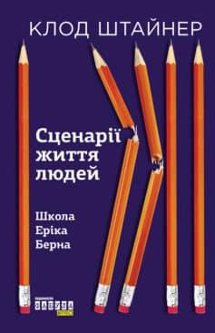 «Сценарії життя людей» Клод М. Штайнер