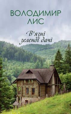«В'язні зеленої дачі» Володимир Савович Лис