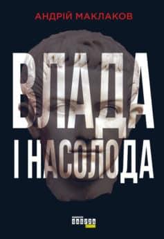 «Влада і насолода» Андрій Маклаков