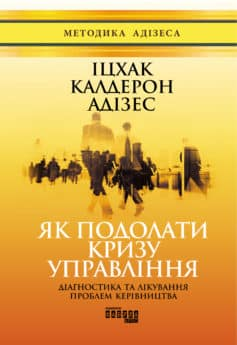 «Як подолати кризу управління» Іцхак Адізес